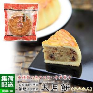 大月餅(タネあん)1個|e-nagasaki