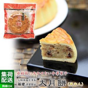 大月餅(黒あん)1個|e-nagasaki