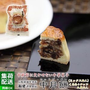 中月餅(ミックス×3個)|e-nagasaki