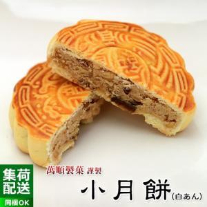 小月餅(白あん) 1個|e-nagasaki