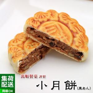 小月餅(黒あん) 1個|e-nagasaki