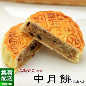 中月餅(白あん) 1個|e-nagasaki