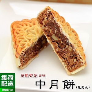 中月餅(黒あん) 1個|e-nagasaki