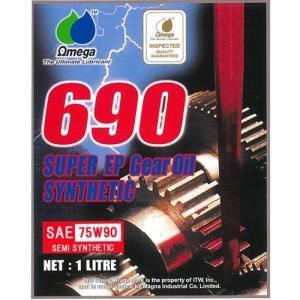 Omega/オメガ ギアオイル 690 ホワイトラベル 75W-90 1L|e-naniwaya
