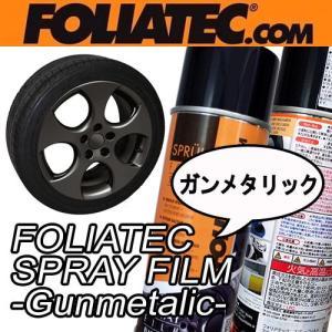 FOLIATEC/フォリアテック スプレーフィルム ガンメタリック 商品番号:702062|e-naniwaya