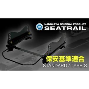 NANIWAYA/ナニワヤ シートレール スタンダードタイプ/S ジムニー JB23W ベーシック(1ポジション)|e-naniwaya