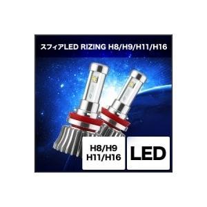 SPHERE LIGHT/スフィアライト LEDコンバージョンキット RIZING 5500K H8/9/11/16タイプ 商品番号:SHCQE055|e-naniwaya
