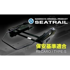 NANIWAYA/ナニワヤ シートレール RECARO/Sタイプ ワゴンR MH35S/MH55S ベーシック(6×6ポジション)|e-naniwaya