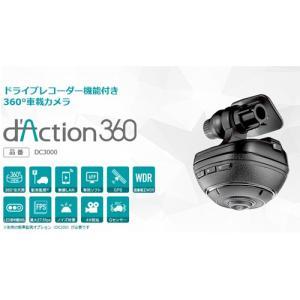 CAR MATE/カーメイト d'Action 360(ダクション360) ドライブからアクションま...