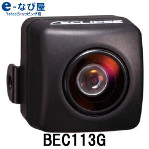 イクリプス バックアイカメラ BEC113G イクリプスカーナビとは連動しません 汎用RCAタイプの画像