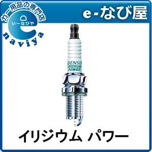 DENSO イリジウムプラグパワー IXU22 1本箱入 デンソー品番 067700-8720 (V9110-5308)