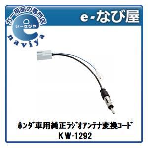 KW-1292 イクリプス ホンダ車用 純正ラジオアンテナ変換コード