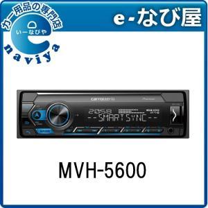 カーオーディオ パイオニア MVH-5600 Bluetooth/USB/チューナーDSPメインユニ...