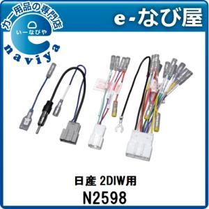 エーモン工業 オーディオナビゲーション取付キット N2598 日産車2DINW用の画像