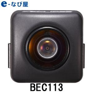 送料無料 バックカメラ イクリプス専用 BEC113|カー用品の専門店 e-なび屋