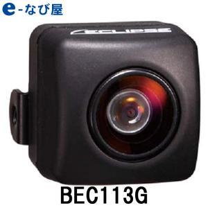 イクリプス バックアイカメラ BEC113G 汎用RCAタイプ