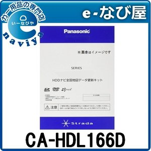 CA-HDL166D 在庫有 送料無料 パナソニック 2016年度版 地図データ更新キット 全国版 HDS910・940・960シリーズ用