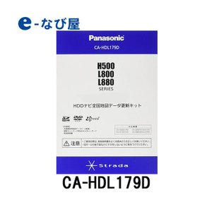 CA-HDL179D 在庫有 送料無料 パナソニック HDDカーナビ 地図更新ソフト2017年度版 H500/L800/880シリーズ用