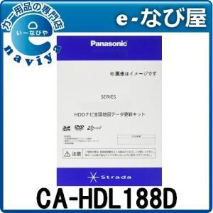 【ポイント3倍】在庫有 CA-HDL188D 地図更新ソフト...
