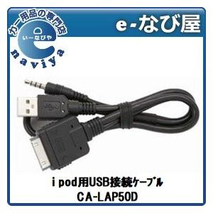 パナソニック CA-LAP50D iPod用USB接続ケーブル