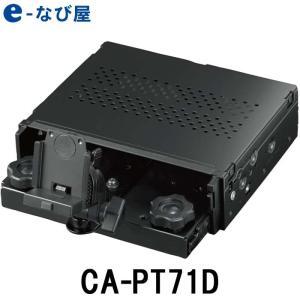 パナソニック ゴリラ用 CA-PT71D 車載用取付キット(トレイ固定方式)