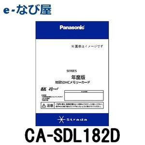 在庫有 地図更新ソフト パナソニック カーナビ用 CA-SD...