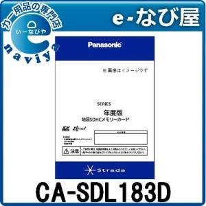 【ポイント3倍】在庫有 地図更新ソフト パナソニック カーナ...