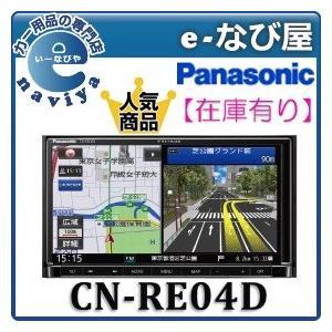 【3月22日出荷予定】CN-RE04D SDカーナビ 7インチ180mm パナソニック ストラーダ...