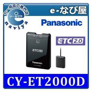 CY-ET2000D パナソニック ETC2.0 車載器 送...