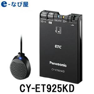 【ポイント3倍中!!】ETC車載器 CY-ET...の関連商品2