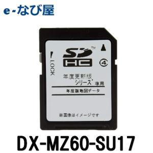 カーナビ 地図更新ソフト 三菱電機 2018年発売 DX-M...