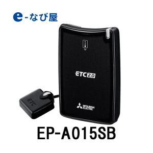 EP-A015SB 送料無料 三菱電機  ETC2.0車載器...