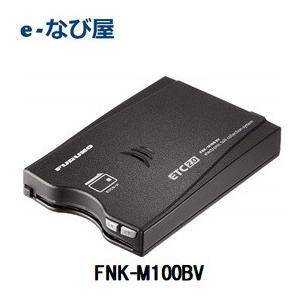 FNK-M100BV 送料無料 業務用 ETC2.0車載器 ...