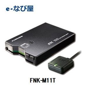古野電気 ETC車載器 FNK-M11T ※セッ...の商品画像