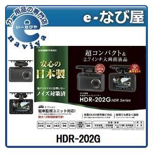 HDR-202G ドライブレコーダー コムテック 送料無料 あすつく