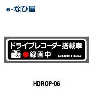 ステッカー コムテック HDROP-06  ドライブレコーダ...