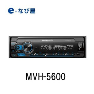 カーオーディオ パイオニアMVH-5600 Bluetooth/USB/チューナーDSPメインユニッ...
