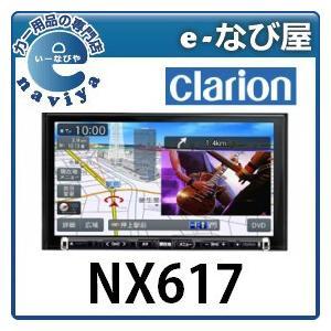 在庫有 即納可 NX617 クラリオン カーナビ ワイド7型...