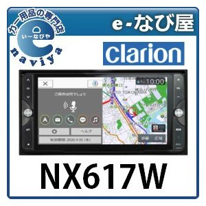 在庫有 即納可 NX617W クラリオン カーナビワイド 7...