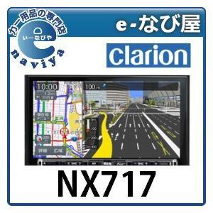 NX717 在庫有 クラリオン カーナビ ワイド7型 VGA...