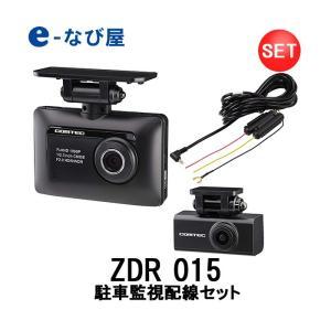 ZDR-015駐車監視セット コムテック ドライブレコーダー 前後 GPS搭載 前後2カメラ|e-naviya