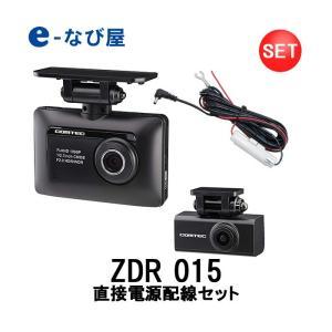 直接配線【ZR-01】セット 【前後2カメラ フルHD200万画素】 GPS搭載 高性能ドライブレコ...