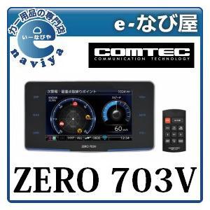 ZERO 703V 在庫有 送料無料 コムテック レーダー探知機3.2インチ液晶