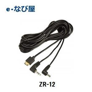 ZR-12 コムテック ドライブレコーダー接続ケーブル(長さ約4m)