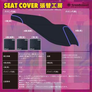 取寄 GWH214HC10S40 日本製シートカバー張替工房 黒/赤ステッチ グロンドマン 1セットの商品画像|ナビ