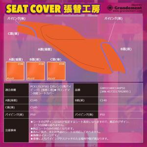 グロンドマン(GRONDEMENT)シートカバー張替工房/PCX125(JF56)【オレンジ/青パイピング】(張替工房)/GWH214HC140P50|e-net