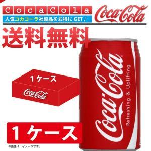 【休】【送料無料】コカ・コーラ コカ・コーラ 350ml缶[1ケース(24本入り)]|e-net