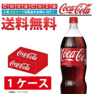【休】【送料無料】コカ・コーラ コカ・コーラ 1.5L ペットボトル[1ケース(8本入り)]|e-net