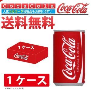 【休】【送料無料】コカ・コーラ コカ・コーラ 160ml缶[1ケース(30本入り)]|e-net