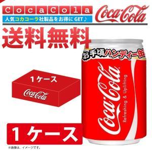 【K】【送料無料】コカ・コーラ コカ・コーラ 280ml缶[1ケース(24本入り)]|e-net